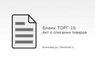 ТОРГ-16 фото