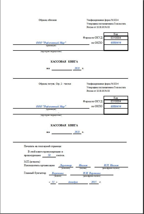 Кассовая книга по форме КО-4 — скачать бланк и образец