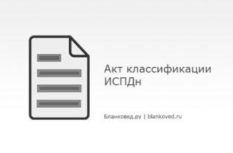 Акт классификации ИСПДн