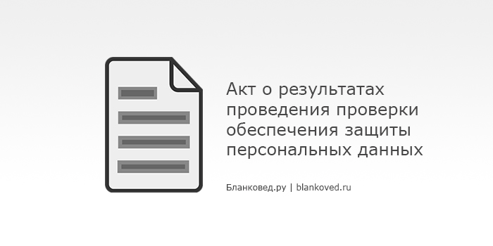 Акт о результатах проведения проверки обеспечения защиты персональных данных