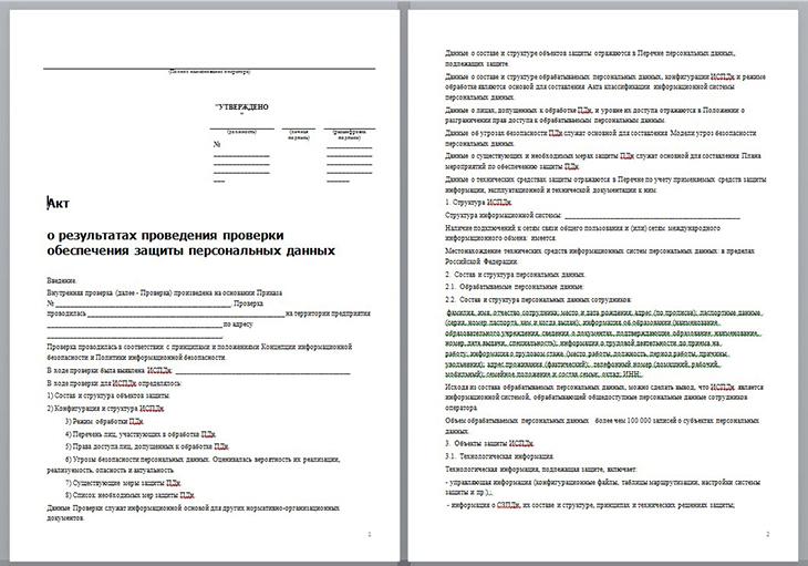 Акт о результатах проведения проверки обеспечения защиты персональных данных - страницы 1 и 2