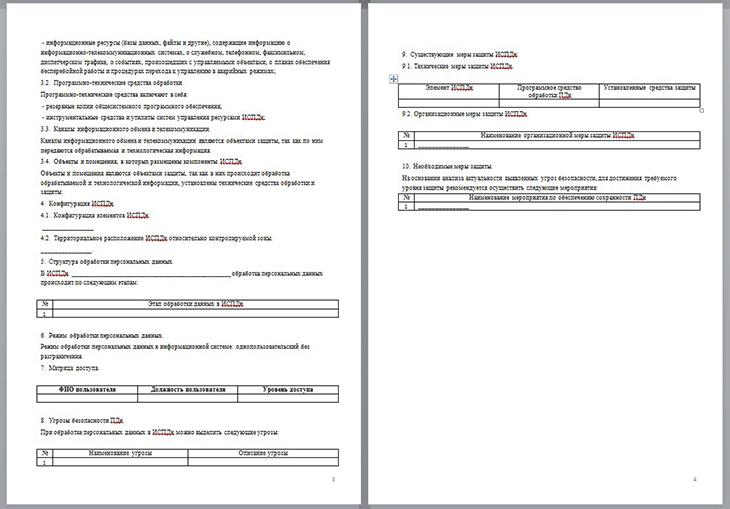 Акт о результатах проведения проверки обеспечения защиты персональных данных - страницы 3 и 4