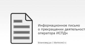 Информационное письмо о прекращении деятельности оператора ИСПДн