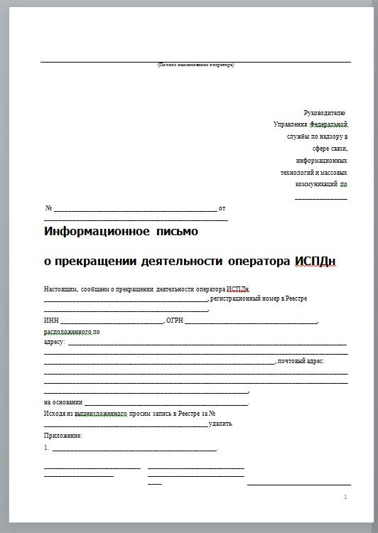 Информационное письмо о прекращении деятельности оператора ИСПДн, страница 1