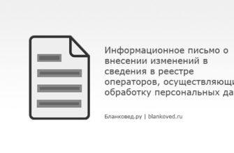 Информационное письмо о внесении изменений в сведения в реестре операторов, осуществляющих обработку персональных данных