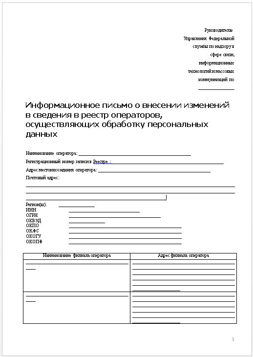 Информационное письмо о внесении изменений в сведения в реестре операторов, осуществляющих обработку персональных данных, страница 1