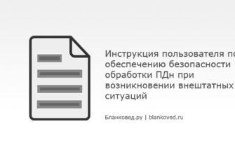 Инструкция пользователя по обеспечению безопасности обработки ПДн при возникновении внештатных ситуаций