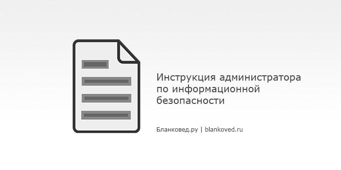 Инструкция администратора по информационной безопасности