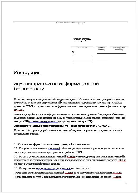Инструкция администратора по информационной безопасности, страница 1
