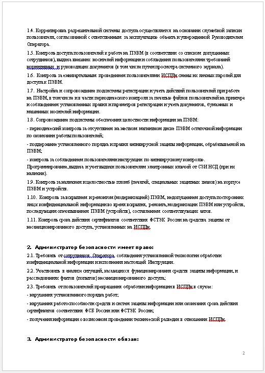 Инструкция администратора по информационной безопасности, страница 2