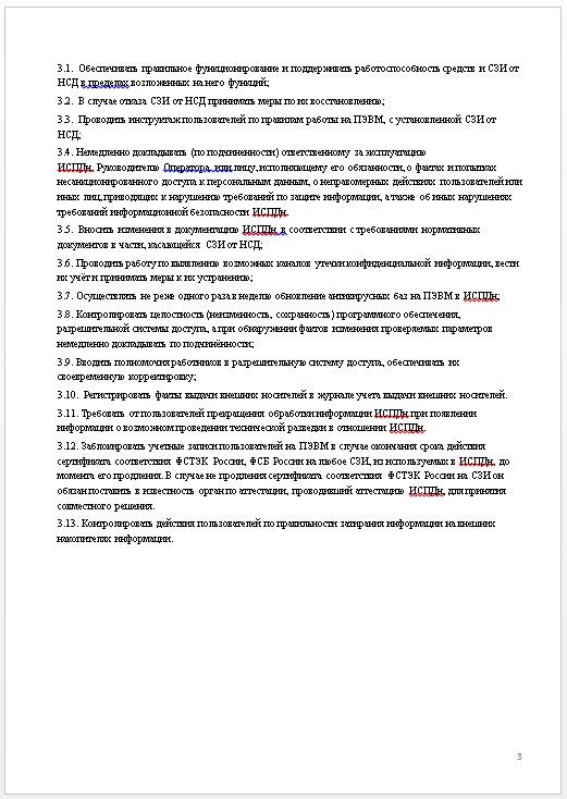 Инструкция администратора по информационной безопасности, страница 3