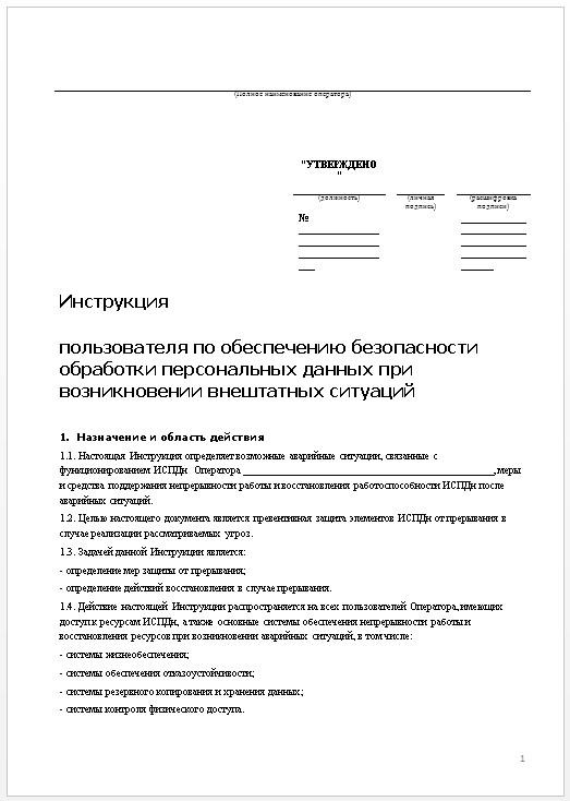 Инструкция пользователя по обеспечению безопасности обработки ПДн при возникновении внештатных ситуаций, страница 1