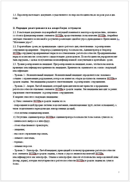 Инструкция пользователя по обеспечению безопасности обработки ПДн при возникновении внештатных ситуаций, страница 2