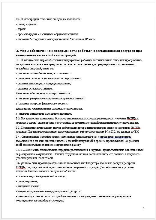 Инструкция пользователя по обеспечению безопасности обработки ПДн при возникновении внештатных ситуаций, страница 3