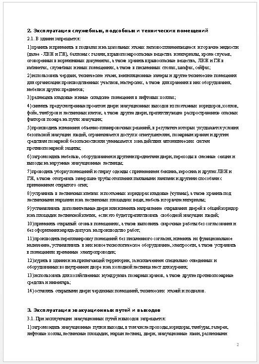 Инструкция по обеспечению мер пожарной безопасности, страница 2