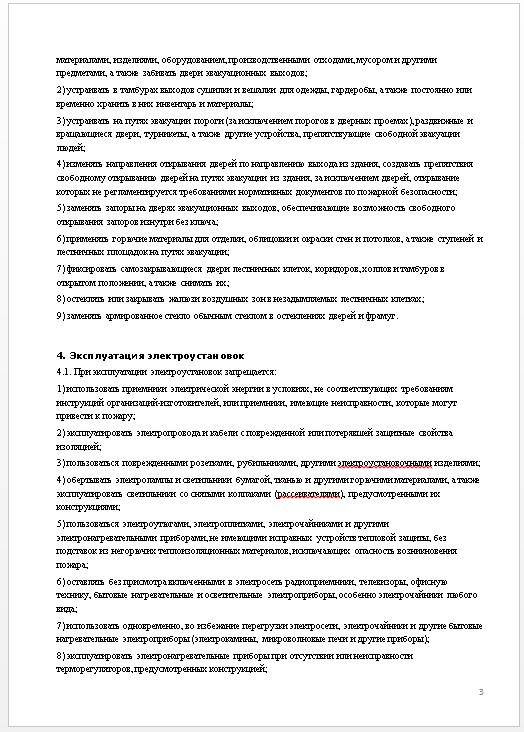 Инструкция по обеспечению мер пожарной безопасности, страница 3