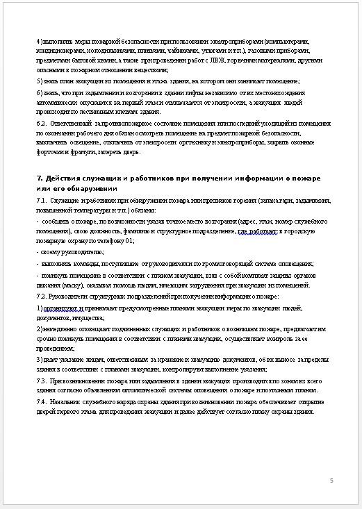 Инструкция по обеспечению мер пожарной безопасности, страница 5