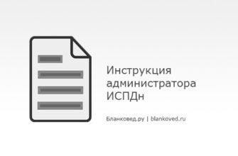 Инструкция администратора ИСПДн