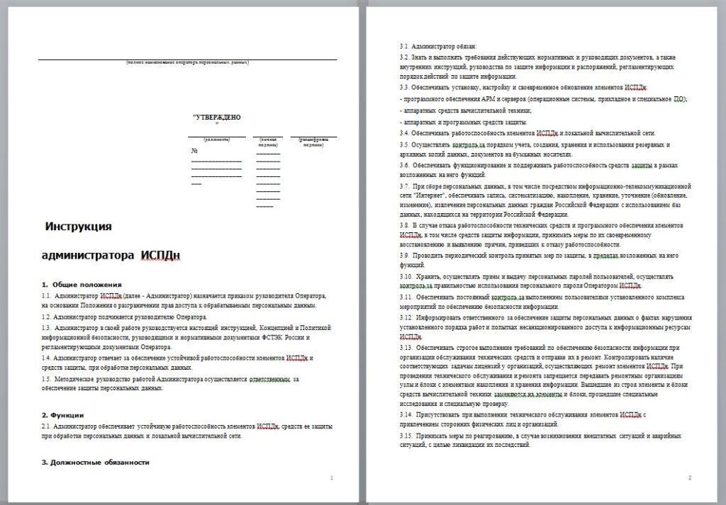 Инструкция администратора ИСПДн - страницы 1 и 2