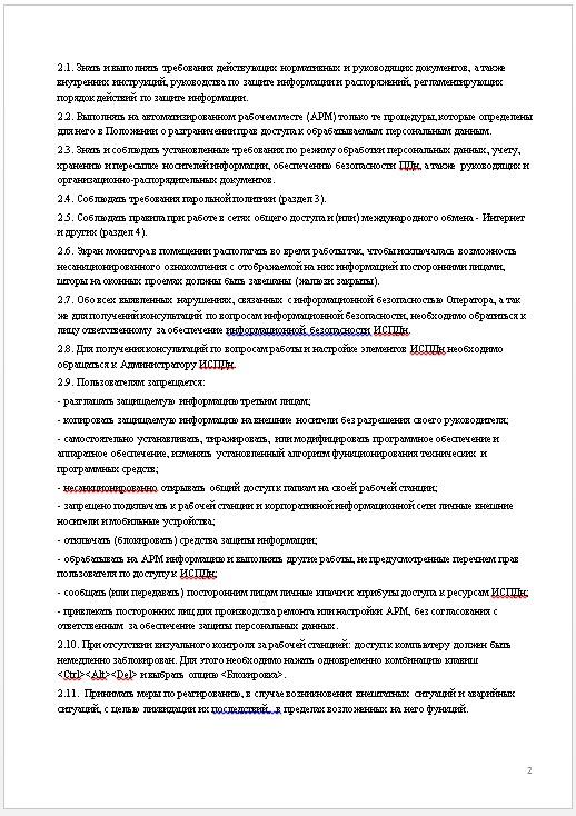 Инструкция пользователя при работе с ИСПДн, страница 1