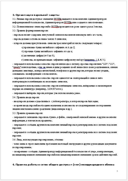 Инструкция пользователя при работе с ИСПДн, страница 3