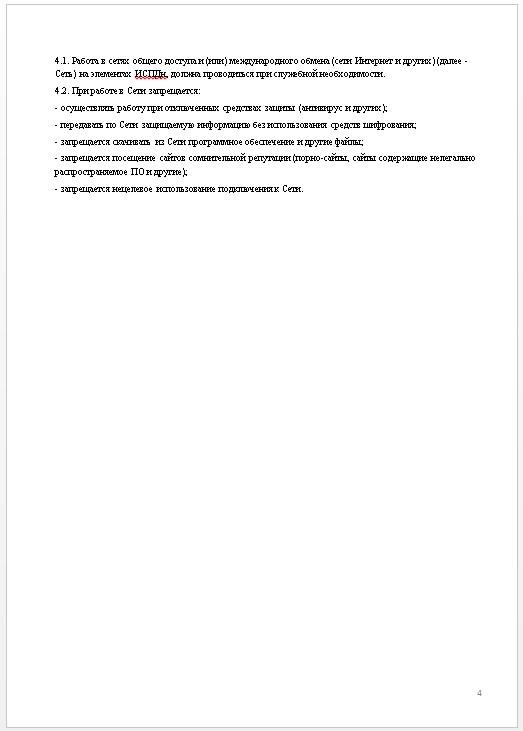 Инструкция пользователя при работе с ИСПДн, страница 4