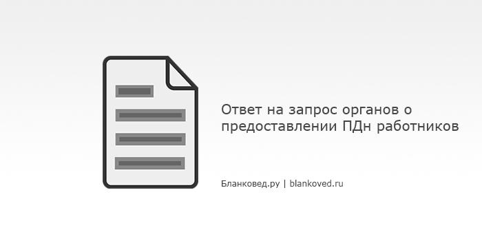 Ответ на запрос органов о предоставлении ПДн работников