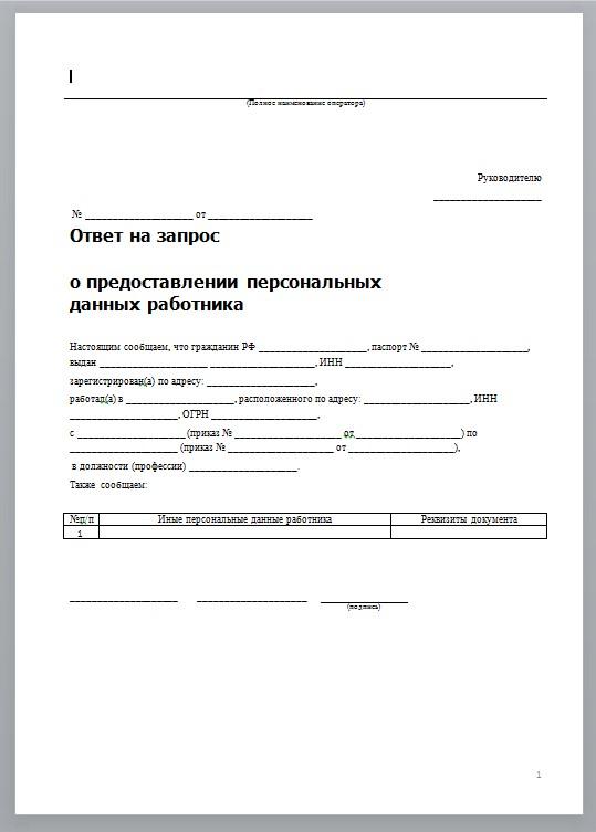 Ответ на запрос органов о предоставлении ПДн работников - условия: юридическое лицо, гражданин РФ.
