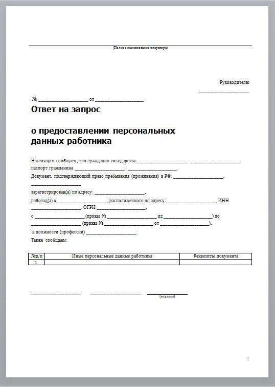 Ответ на запрос органов о предоставлении ПДн работников - условия: юридическое лицо, иностранный гражданин.