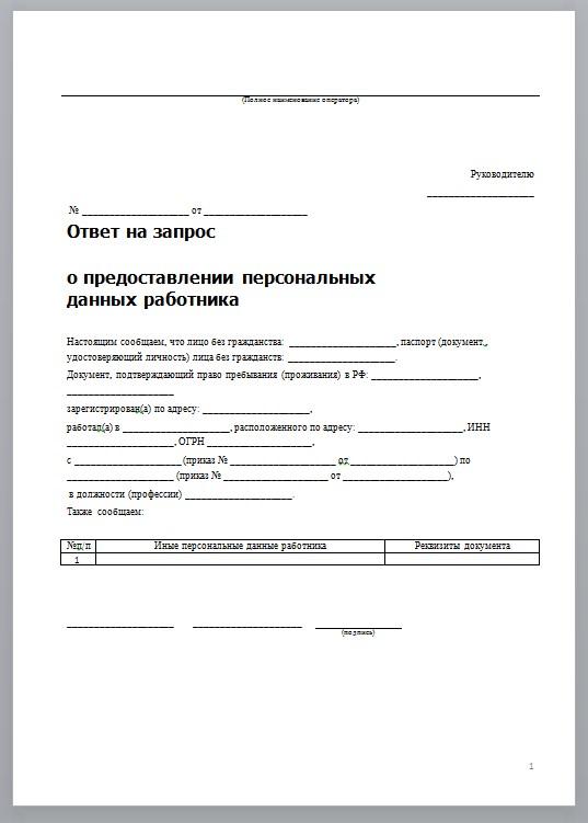 Ответ на запрос органов о предоставлении ПДн работников - условия: юридическое лицо, лицо без гражданства.