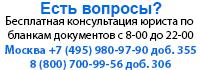Бесплатная консультация юриста по бланкам документов