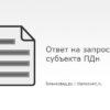 Ответ на запрос субъекта ПДн скачать бланк документа
