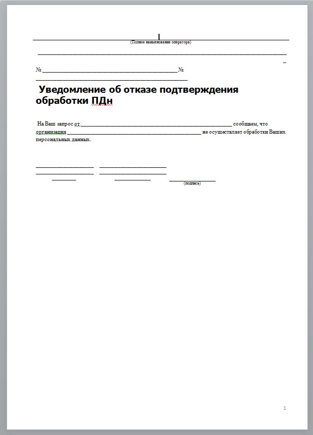 Запрос о подтверждении обработки ПДн - Не производится обработка ПДн