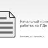 Скачать образец - Начальный приказ о работах по ПДн