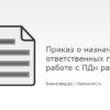 Шаблон Приказа о назначении ответственных по работе с ПДн работников