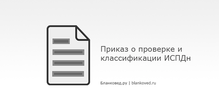 Приказ о проверке и классификации ИСПДн